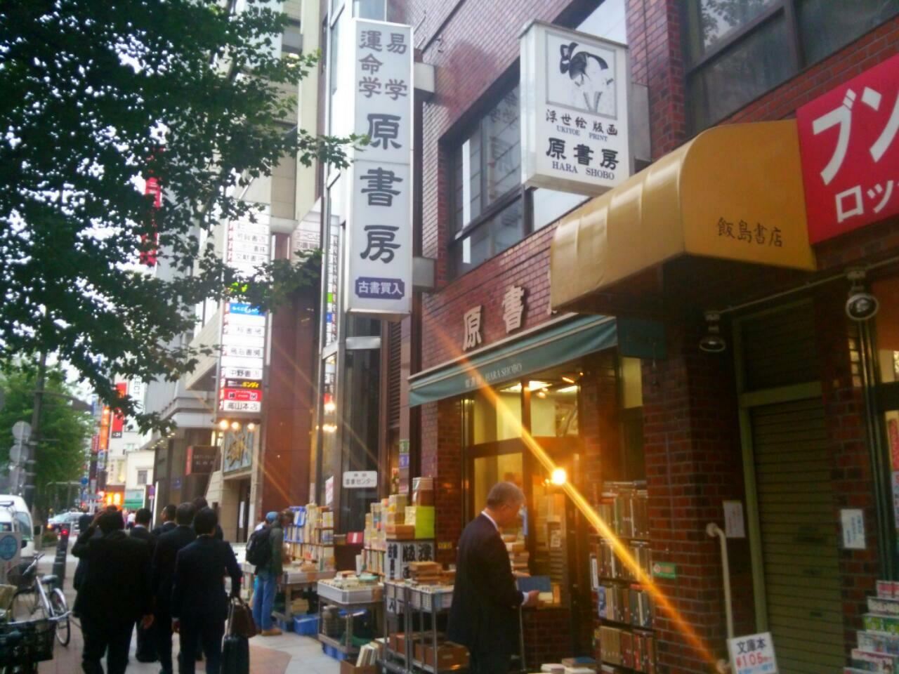 占いの専門書店
