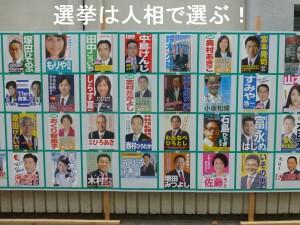選挙は人相で選ぶ